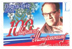 100 years of Mikhail Matusovsky