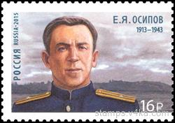 Evgeni Osipov (1913 - 1943) captain of the 3rd rank