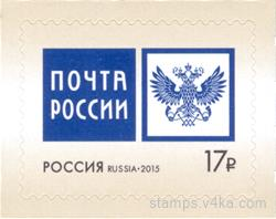 "The emblem of the Federal state unitary enterprise ""Mail of Russia"""