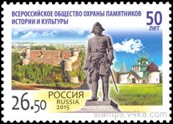 The all-Russia society of protection of monuments of history and culture for 50 years