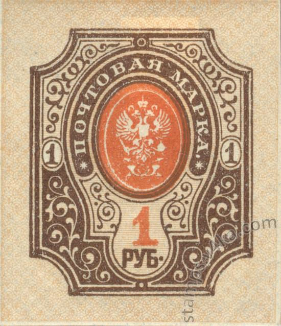 The emblem of the Postal-Telegraph office (without perforation)