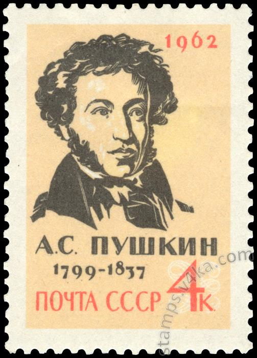 Марка - А. С. Пушкин 1962