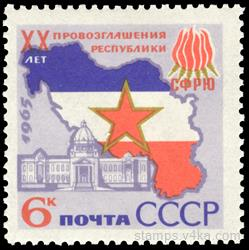 Postage Stamps USSR - History, events, anniversary year 1965